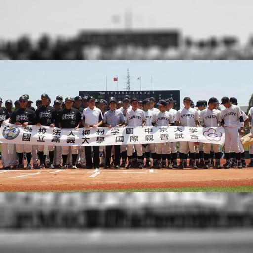 パロマ瑞穂球場で嘉義大学と中京大学の野球交流戦が開催されました!